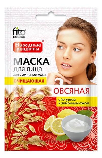 Fitokosmetik Naturalna maseczka do twarzy owsiana Oczyszczająca 25ml